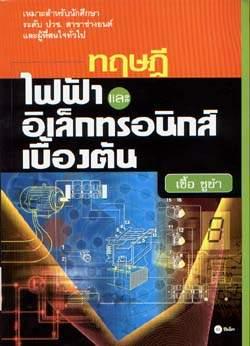 book elec