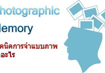เทคนิคการจำแบบภาพ คืออะไร และใช้ได้จริงหรือ เรามีคำตอบ